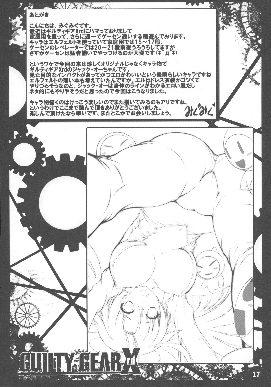 【エロ漫画】パイパンロリジャック・オーがローター手マンで潮吹きさせられて目隠しでアナルも犯されアヘ顔絶頂で潮吹きしまくりwwwww