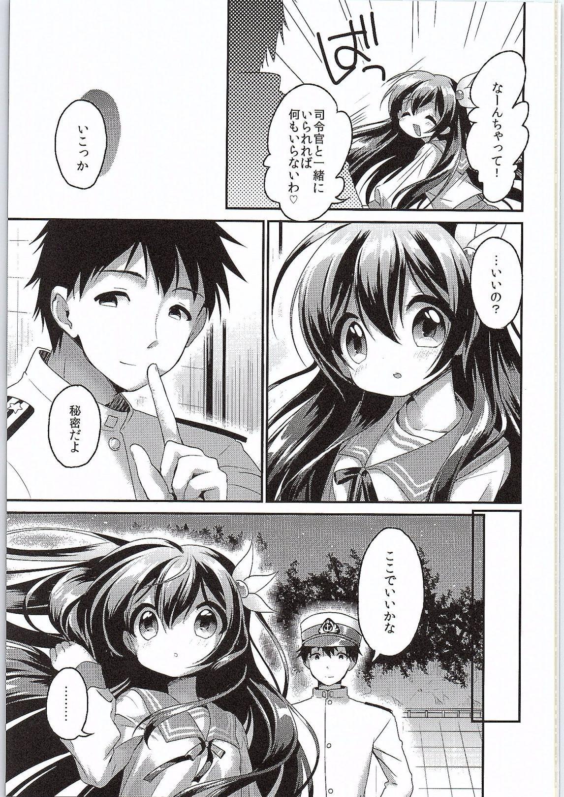 【エロ漫画】ケッコンしたちっぱいロリ美少女の如月と提督がロリマン堪能しまくりでロマンチックなイチャラブセックスしてますwwwww最後は青姦中出しフィニッシュwwwww