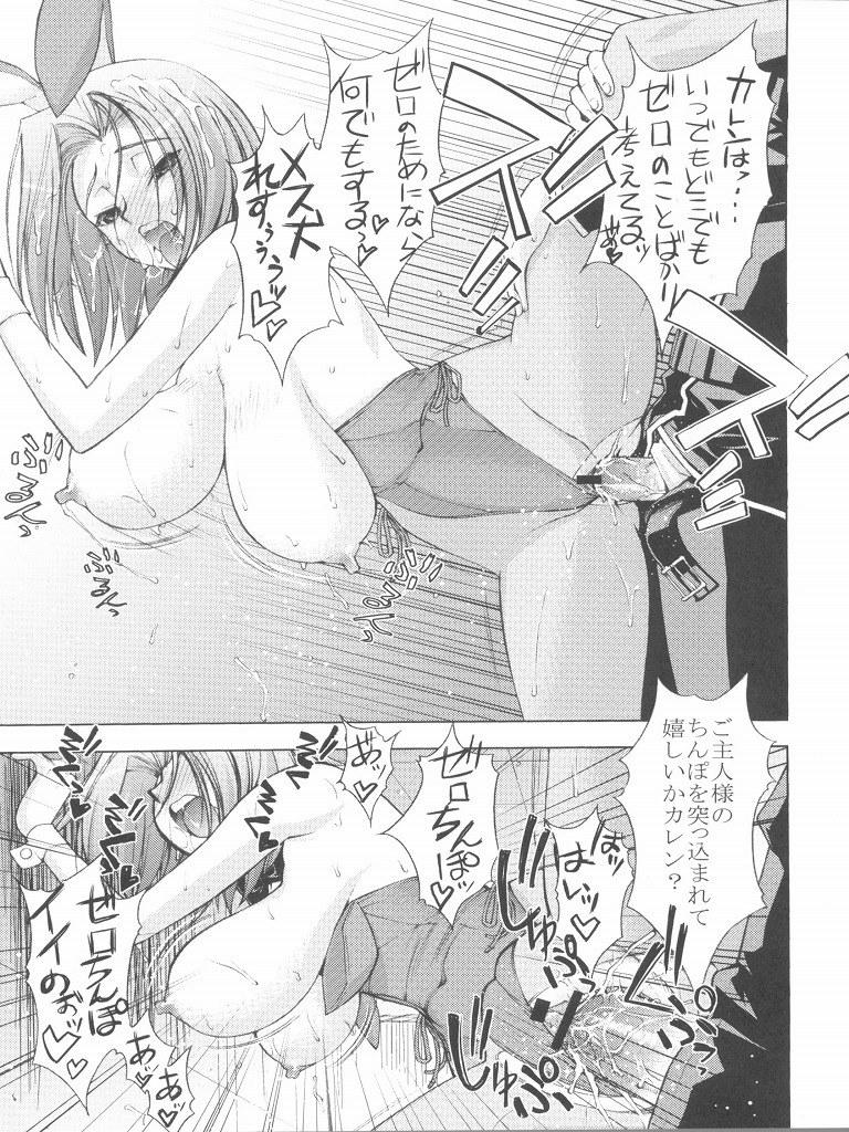 【エロ漫画】バニーガール姿のスレンダー巨乳美女のカレンちゃんが濃厚フェラして調教中出しセックスでイキまくりwwwww