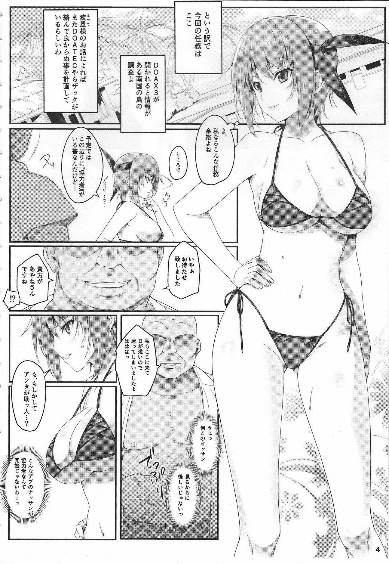 【エロ漫画】パイパン巨乳あやねちゃんが南の島でおっさんに強引に青姦セックスされてしまいますwwwww毎日セックス三昧で妊娠不可避の中出し種付けされてますwwwww