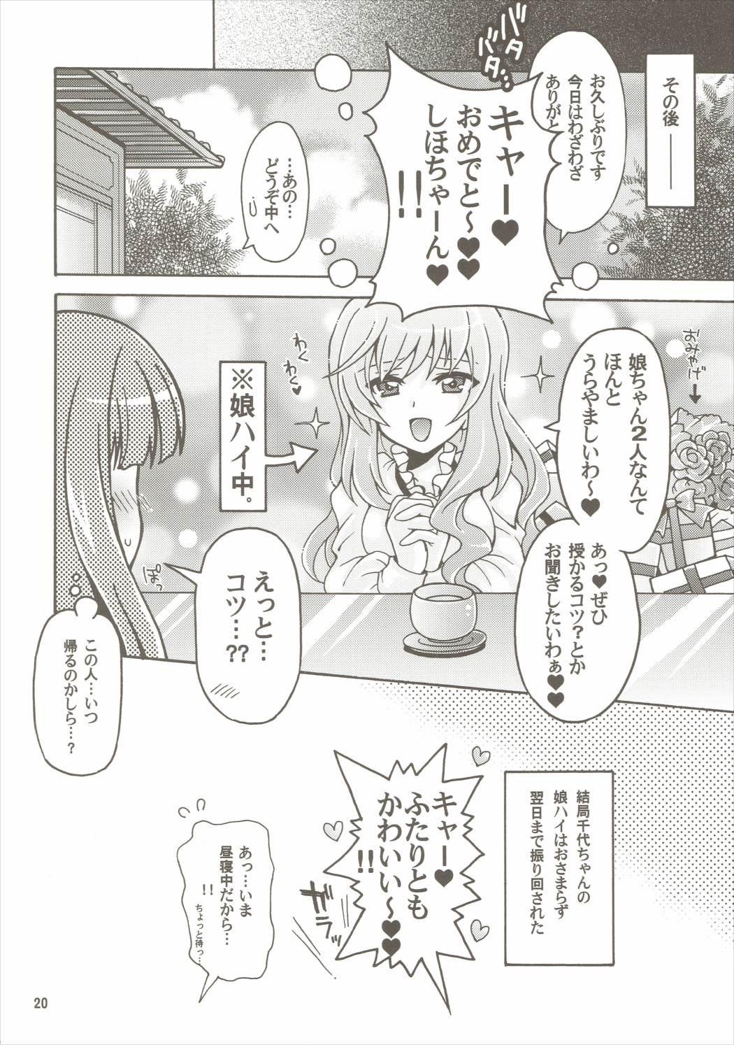 【エロ漫画】巨乳人妻と母乳マッサージで母乳吹き出しまくりでクッソエロいwwwww