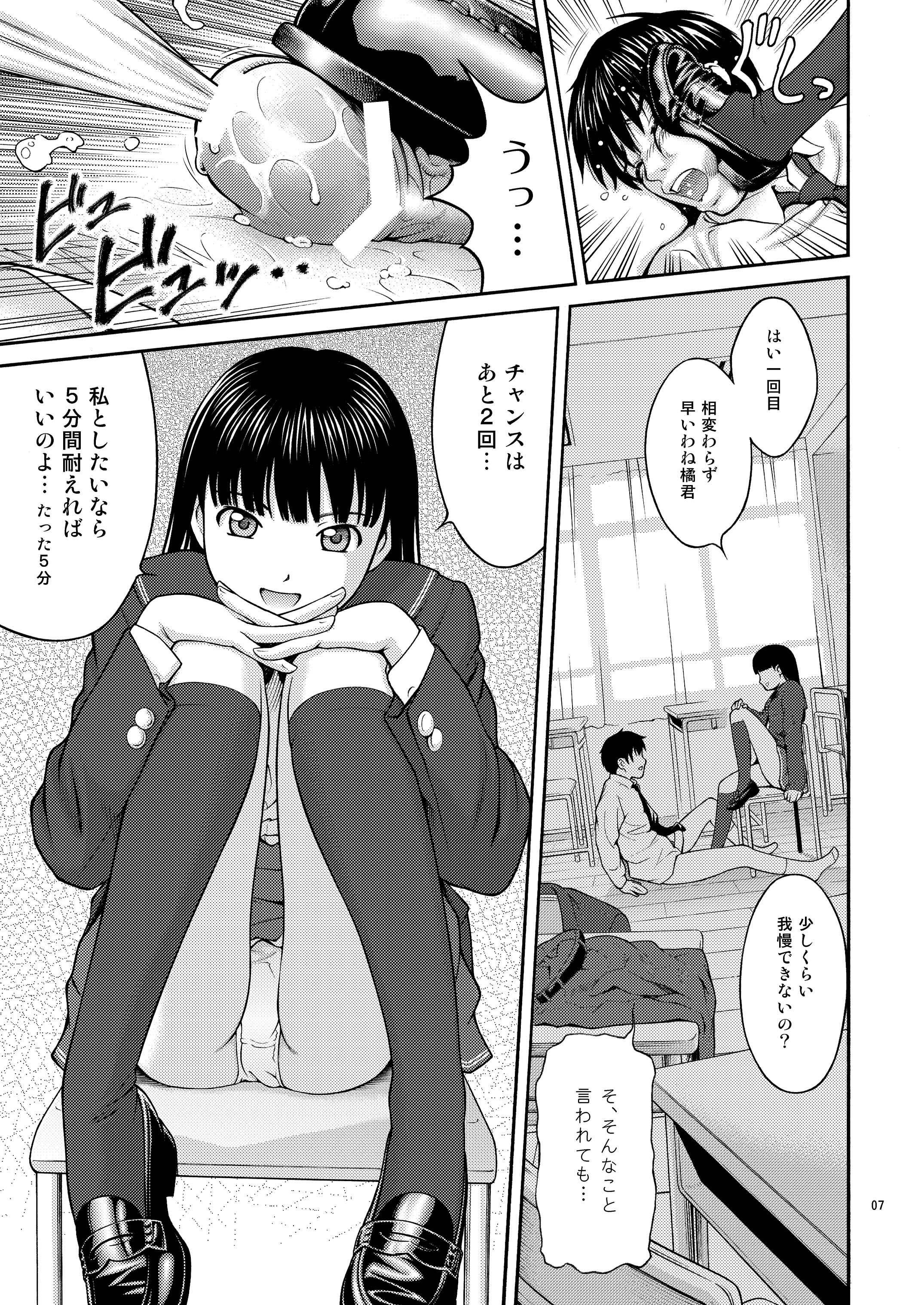 【エロ漫画】M男の純一を痴女っ気たっぷりの絢辻詞が顔面騎乗位に手コキフェラして