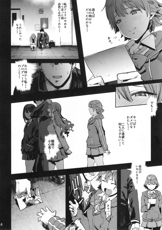 【エロ漫画】絶倫アイドル本田未央ちゃんがセックスしまくりでクッソエロいwwwww